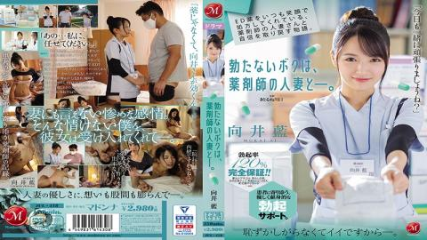 JUL-418 The Story Of How I Got My Hard-On Back With My Sexy Pharmacist. She Always Prescribed My Viagra With A Smile, Now This Married Woman Professional Is Treating Me Directly. Ai Mukai