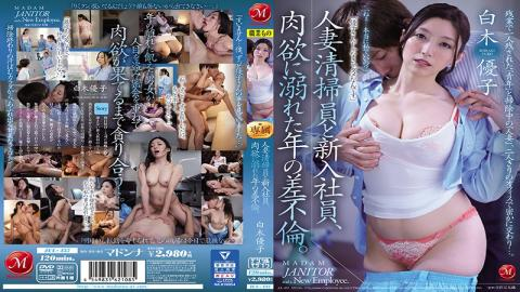 JUL-437 Studio MADONNA  A Married Woman Cleaning Lady And A New Employee Are Engaged In A May-December Adultery Affair, Seeped In Lust And Desire. Yuko Shiraki
