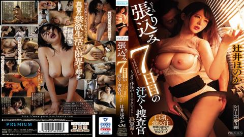 PRED-283 Studio PREMIUM  Sweaty Detective On The 7th Day Of A Stakeout - I Can't Believe I'm This Horny On A Mission... Midsummer Edition - Honoka Tsujii