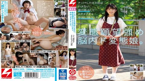 NNPJ-423 I Seduced Her But Didn't Fuck Her That Day. But Later, I Met Her Again And Creampie Fucked The Shit Out Of Her. She's A Girl With Communication Issues Suzuka-chan 19 Years Old