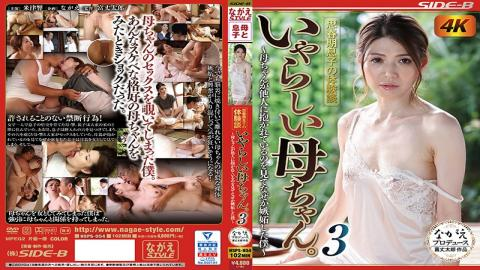 NSPS-954 An On-The-Scene Report From An Adolescent Stepson And A Naughty Stepmom 3 - I Felt Strangely Jealous While Watching My Stepmom Get Fucked By Another Man - Hibiki Yonezu
