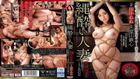 OIGS-036 Bondage-Loving Bride - The Day She Awakened To The Pleasure Of S&M Nene Tanaka